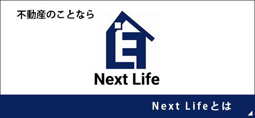 Next Lifeとは