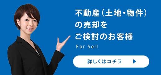 不動産(土地・物件)の売却をご検討のお客様