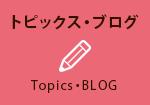 不動産のお得なお知らせ・ブログ