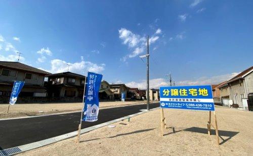 倉敷市連島町鶴新田 住宅分譲地 全区画建築条件無し