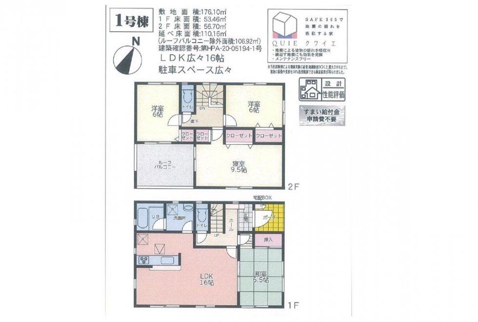 クレイドルガーデン 倉敷市玉島阿賀崎第3新築住宅1号棟