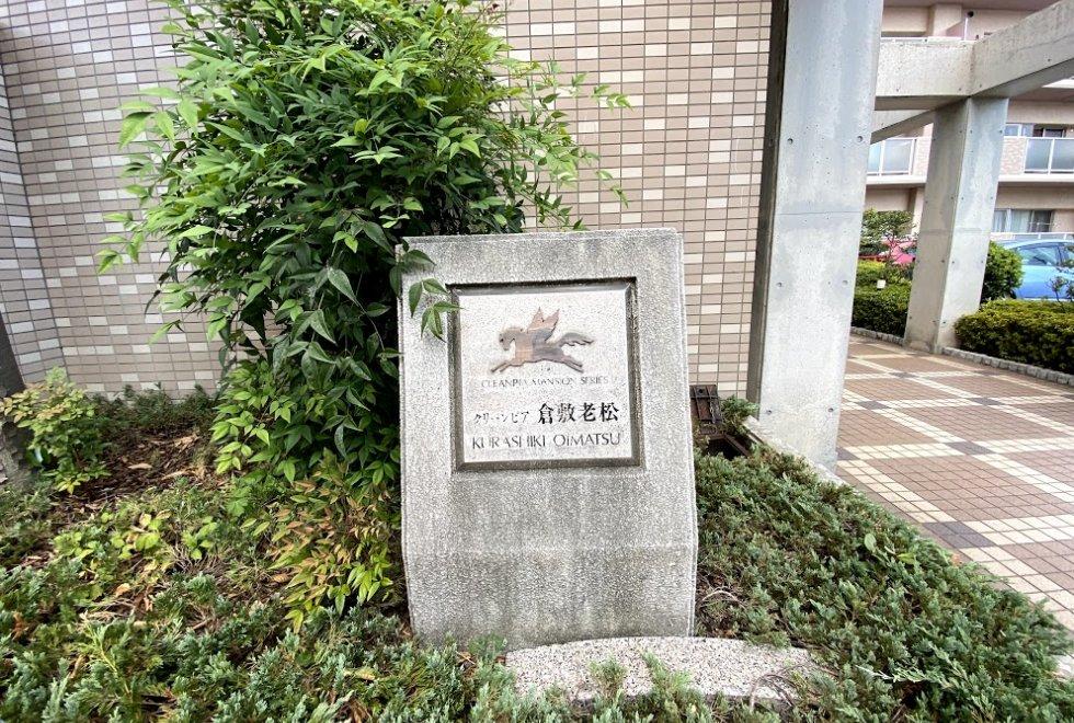 クリーンピア倉敷老松 505号