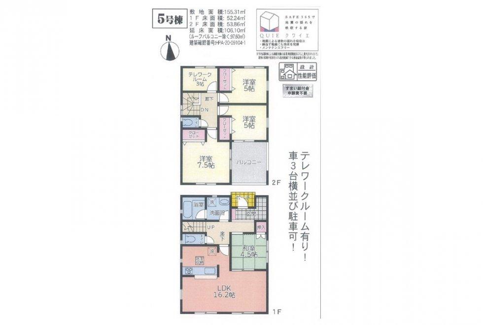 クレイドルガーデン 倉敷市児島唐琴第1新築住宅 5号棟