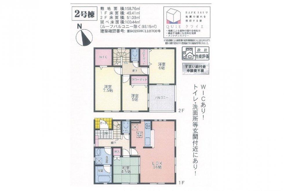 クレイドルガーデン 倉敷市連島町鶴新田第8新築住宅 2号棟