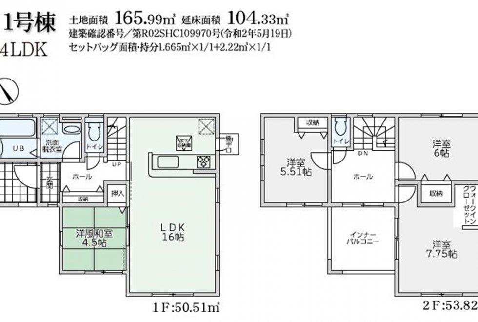 リーブルガーデン 倉敷・水島南亀島新築住宅 1号棟