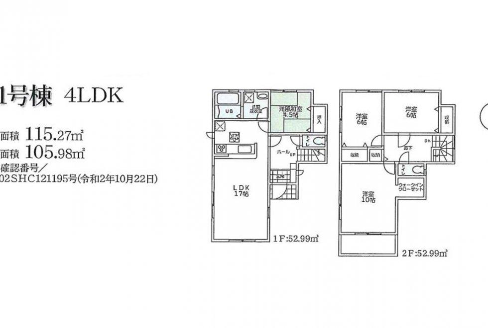 リーブルガーデン 倉敷市東塚3丁目新築住宅 1号棟