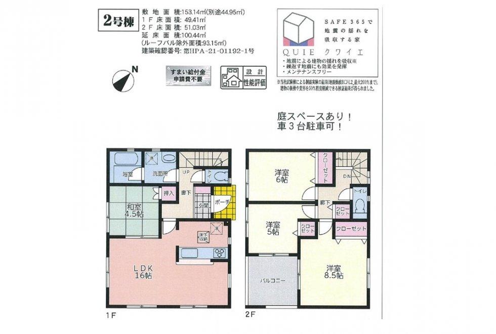 クレイドルガーデン 浅口市鴨方町鳩ヶ丘第1新築住宅 2号棟