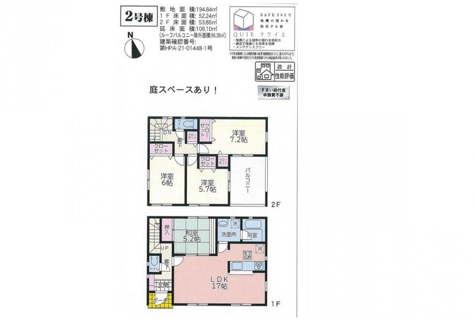 クレイドルガーデン 倉敷市連島町西之浦第1新築住宅 2号棟