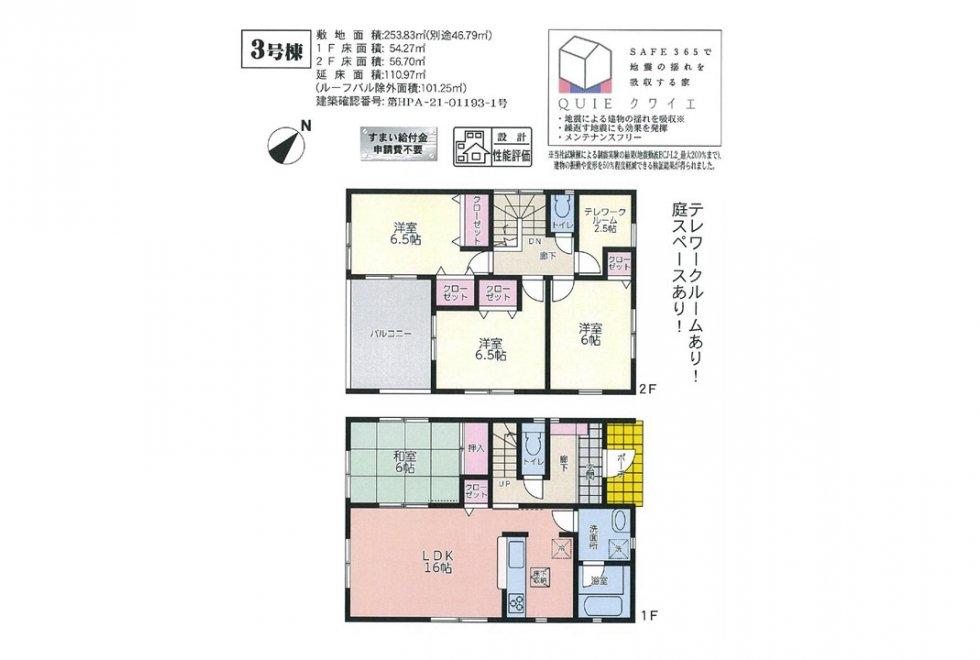 クレイドルガーデン 浅口市鴨方町鳩ヶ丘第1新築住宅 3号棟