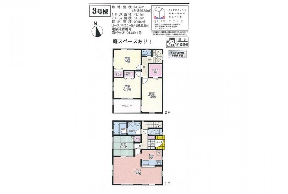 クレイドルガーデン 倉敷市連島町西之浦第1新築住宅 3号棟
