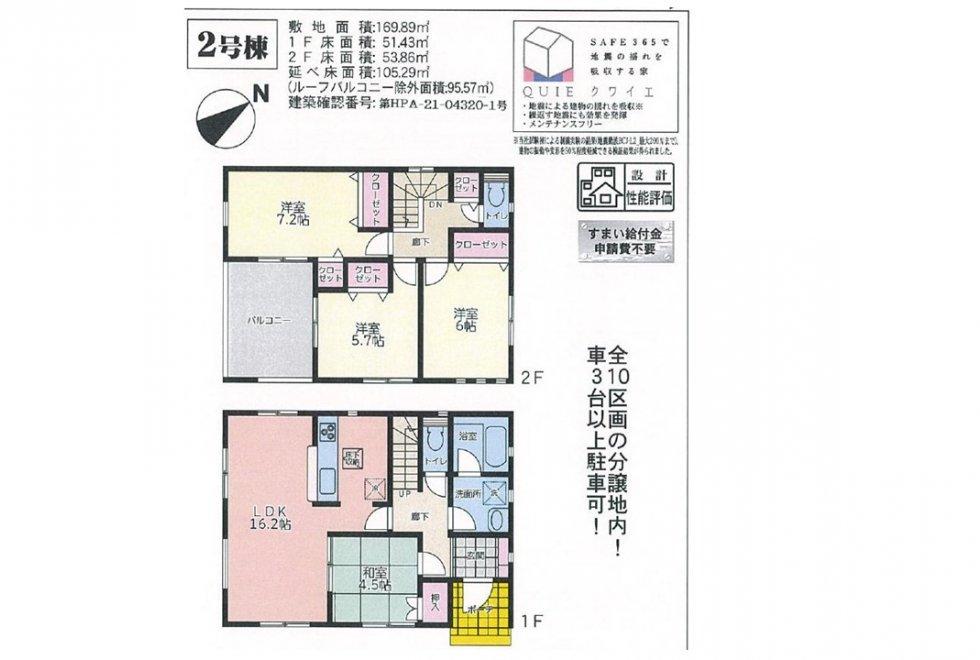 クレイドルガーデン 倉敷市玉島阿賀崎第5新築住宅 2号棟