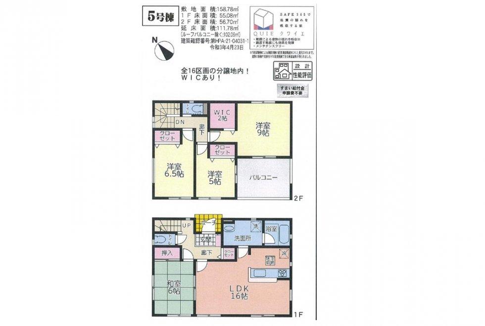 クレイドルガーデン 倉敷市連島町鶴新田第9新築住宅 5号棟